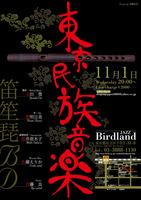 東京民族音楽01s.jpg
