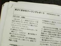 05amukuma_repo.JPG