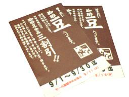 0709yanaka.JPG