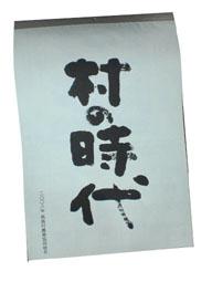 07umaji05.JPG