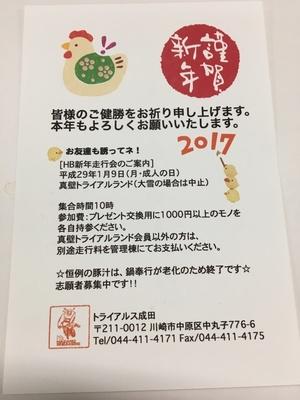 2017-01-09 07.17.46.jpg