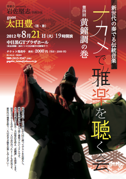 gagaku_nakame0328.png