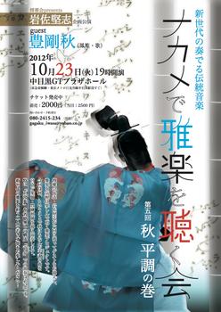 gagaku_nakame0806D.png
