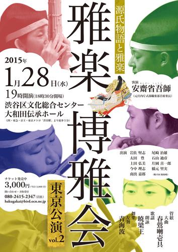 hakugaTOKYOomo2015s.jpg