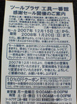 toolplaza0712.JPG