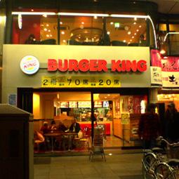 burgerkingsugamo.JPG